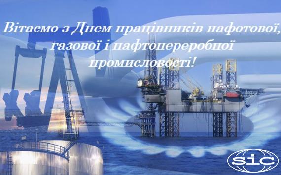 12 вересня в Україні відзначають День працівників нафтової, газової та нафтопереробної промисловості!